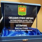 """Индивидуална награда """"Млада Загора"""""""