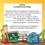 Покана за родителска среща (1 клас)